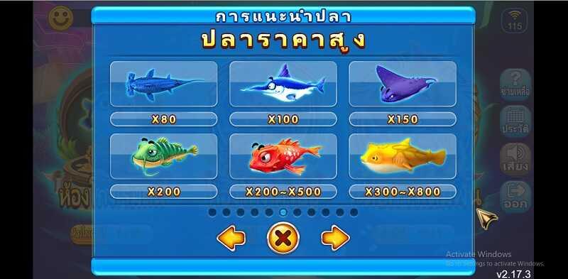 ปลาราคาสูง