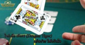 dragon tiger- dg gaming