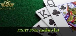 ไพ่ 5 ใบ - dg casino