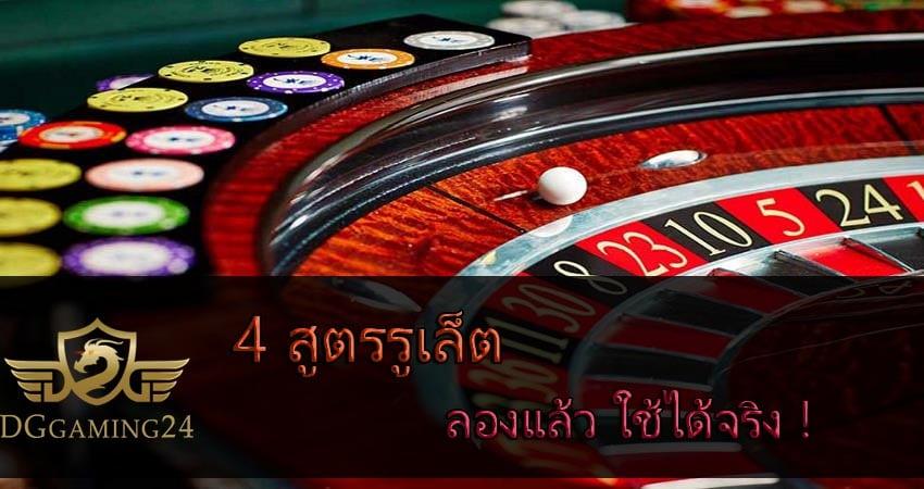 roulette-รูเล็ต