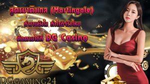 martingale-dg casino