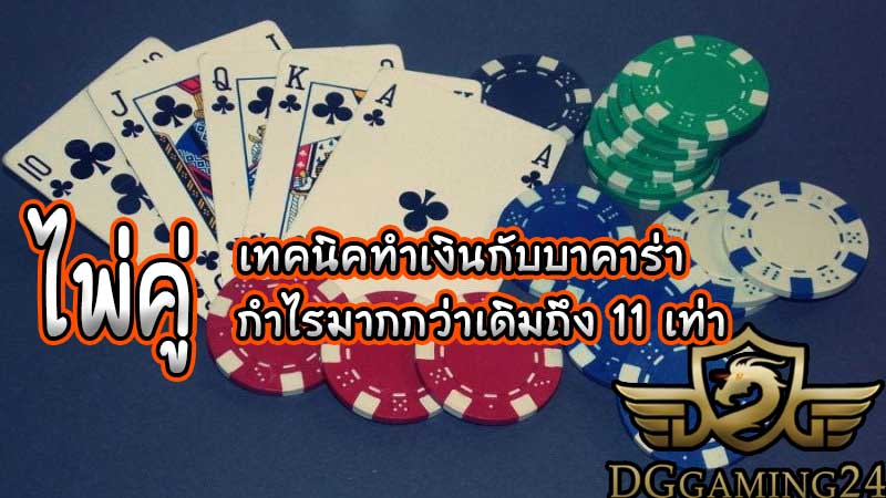 baccarat-dg game